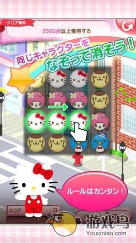 《Hello Kitty的解谜连锁》图5