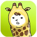 我是长颈鹿