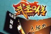 三国RPG经典手游《武圣Q传》活动大集合[多图]