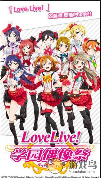 Love Live! 学园偶像祭图1: