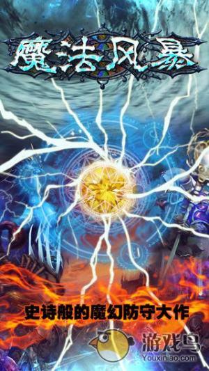魔法风暴图4