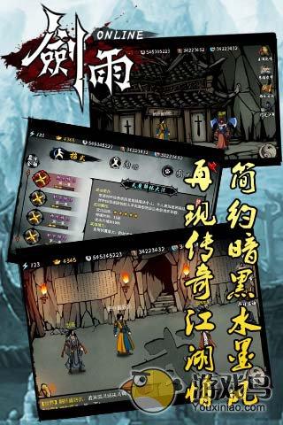 剑雨图2: