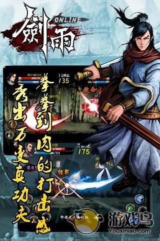 剑雨图3: