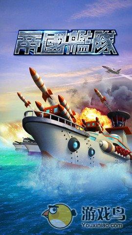 帝国舰队图1: