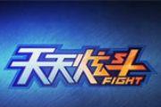 腾讯实时PK动作手游《天天炫斗》最新视频