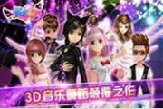 天天炫舞游戏宣传CG视频
