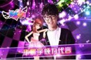天天炫舞华晨宇微电影抢先试看