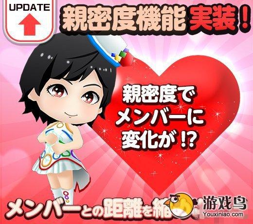 《AKB48终于推出官方音游》追加新成员亲密度系统[多图]图片4