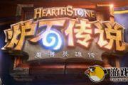 炉石传说每周流行风向标 请叫我猎人王[图]