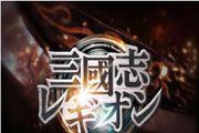 《三国志军团》预计今冬上架 宣传视频公开[图]