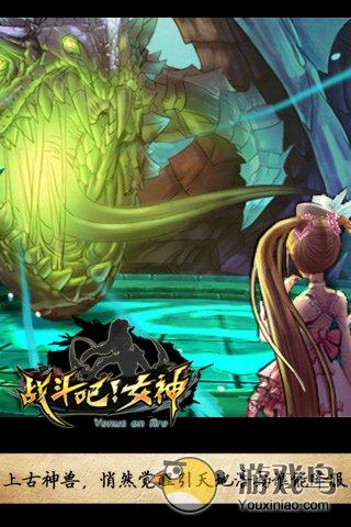 战斗吧女神图3: