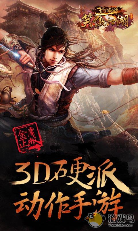 笑傲江湖图1: