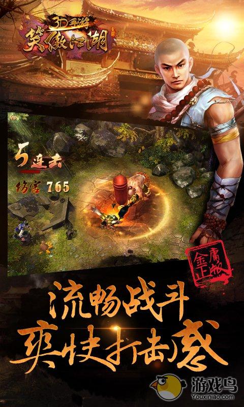 笑傲江湖图2: