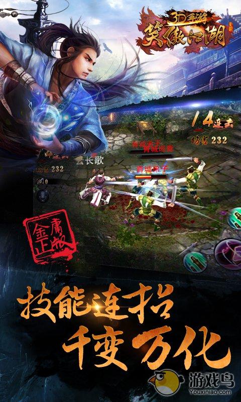 笑傲江湖图4: