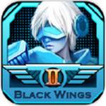 黑色之翼2:银河守护者