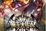 策略类游戏《魔王大作战》安卓版正式登陆[多图]