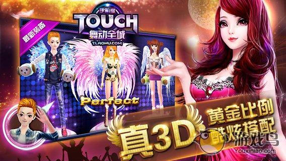 TOUCH舞动全城图2: