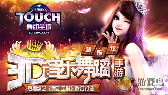 TOUCH舞动全城图1: