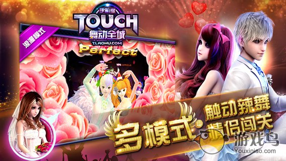 TOUCH舞动全城图4: