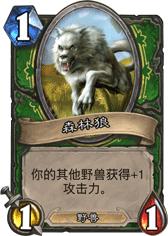 爐石傳說森林狼卡牌圖鑒 群體BUFF制造者[圖]