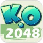 消灭2048