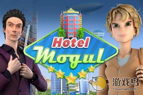 酒店大亨图1:
