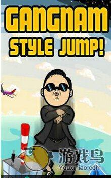 江南Style跳跃图1