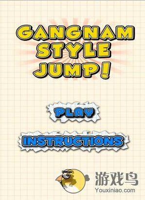 江南Style跳跃图2