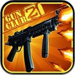 槍支俱樂部2