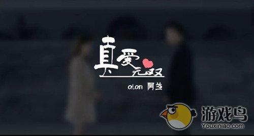 神雕侠侣新版本真爱无双主题曲古风MV上线[多图]图片1
