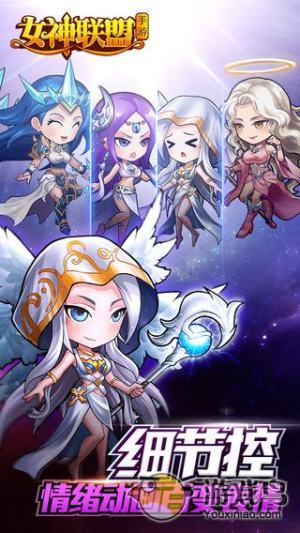 女神联盟图4