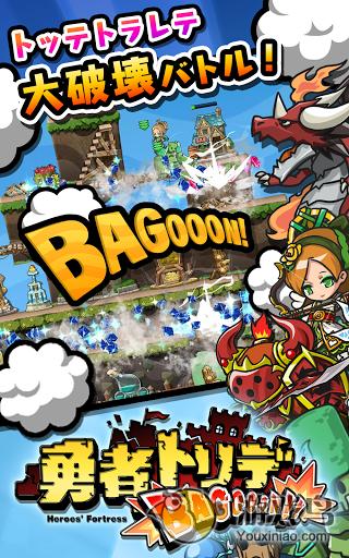勇者要塞BAGOOON图4: