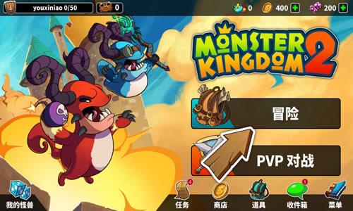 怪物王國2游戲評測 怪物大戰一觸即發