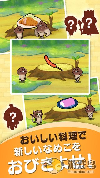 菇菇的散步图3: