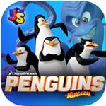 马达加斯加的企鹅:芝士条快跑