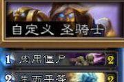炉石传说作战动员骑士卡组360度严密防守[图]