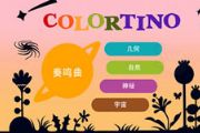 芬兰诞生的益智游戏Colortino《颜色传说》[多图]