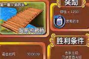 果宝三国游戏通关介绍  刀疤面百夫将详解[多图]