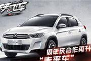 新车型将上线《天天飞车》周年庆再度启航[多图]