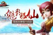 《太极熊猫》魅影狐仙女神团票选 赴韩旅游[多图]