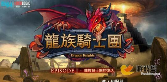 RPG手游《龙族骑士团》中文版上架双平台[多图]图片1
