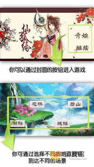 仙狐缘游戏安卓版下载安装图2: