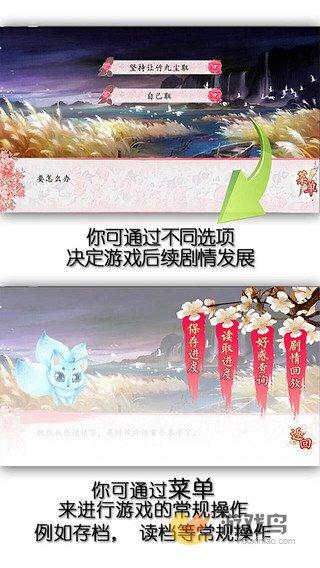 仙狐缘游戏安卓版下载安装图3: