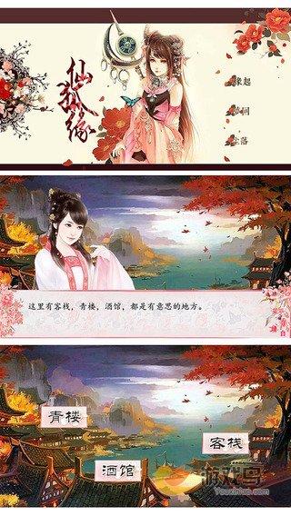 仙狐缘游戏安卓版下载安装图4: