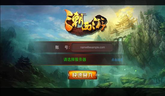 《潮西游》游戲評測 指尖西游熱血戰斗