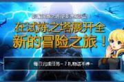 魔灵召唤试炼之塔第100层攻略 保证续航能力[图]