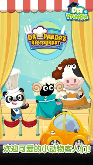 熊猫的餐厅图1: