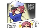 战舰少女漫画第三话总督府人物志总督[图]