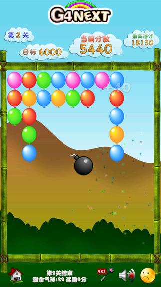 消灭气球图3: