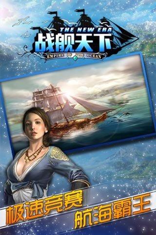 战舰天下图2: